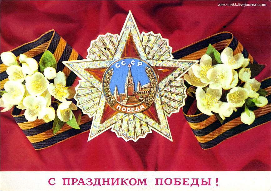 Открытка с орденом славы, пожелания счастливого пути