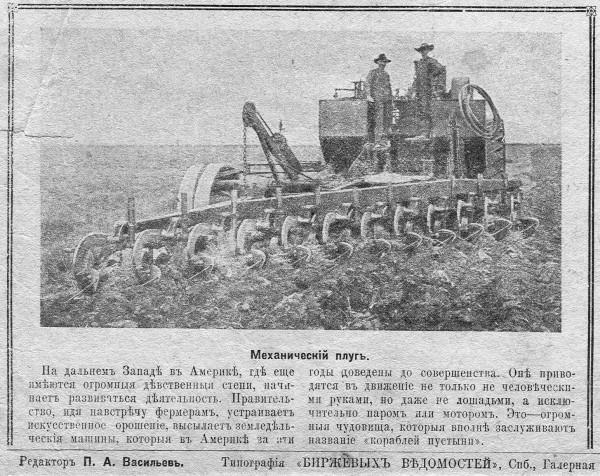 Harvesters NI 1912 # 5