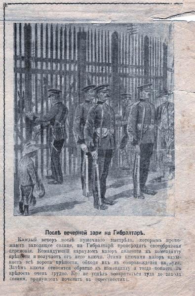 Gibraltar - NI #5 1912