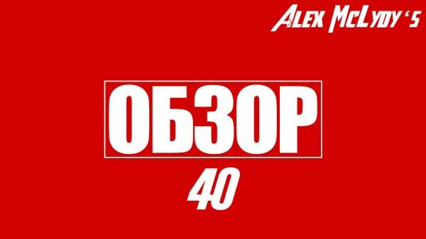 ОБЗОР 40