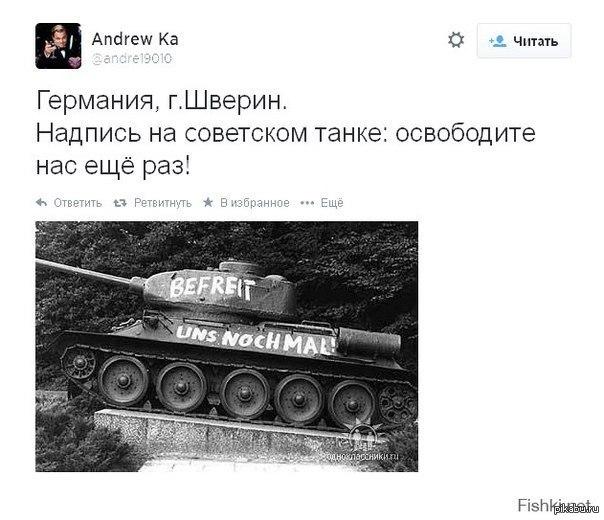 tank-schwerin