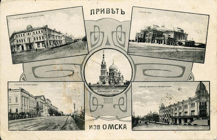 Открытку день, омск старый открытки