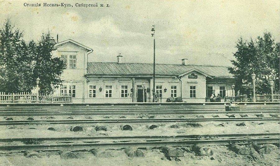 Станция Иссиль-Куль Сибирской ж.д.