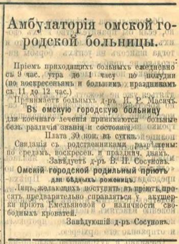 № 31 25 августа 1906 с. 4  1