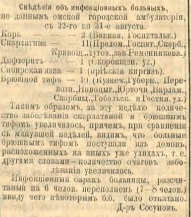 № 39 6 сентяб 1906 с. 3
