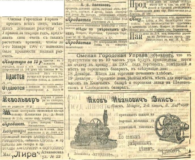 Омич 17декабр 1906 № 22 с.3 об 1