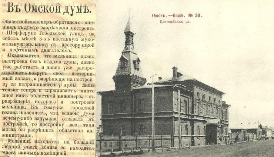 Омич 17 ноябр 1906 № 2 с.3 1