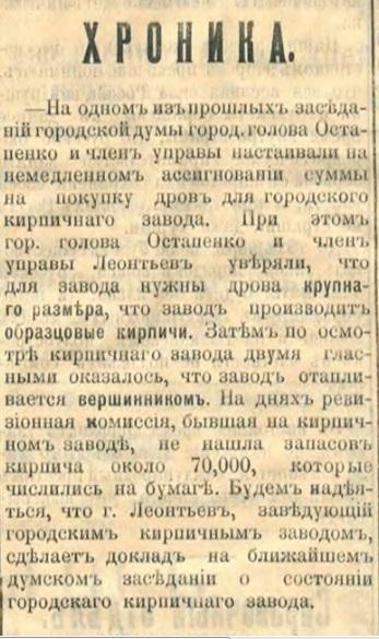 № 31 25 августа 1906 с. 3