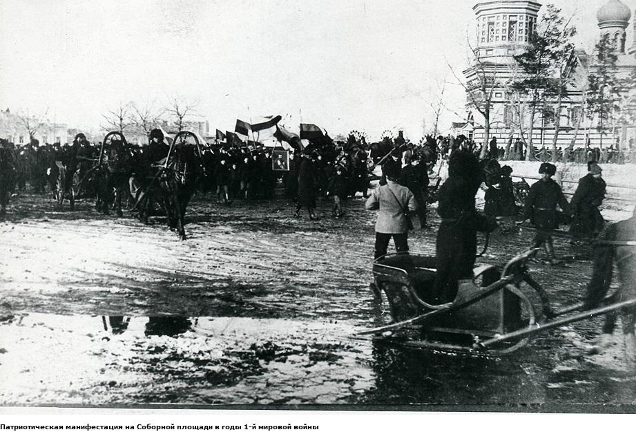 Манифестация 1914 г.