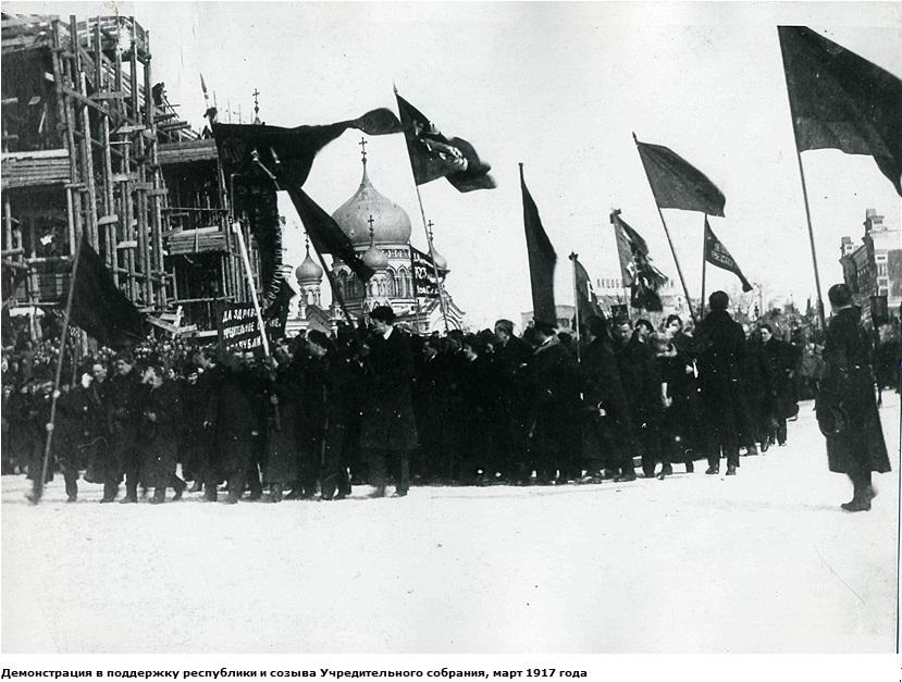 Демонстрация март 1917