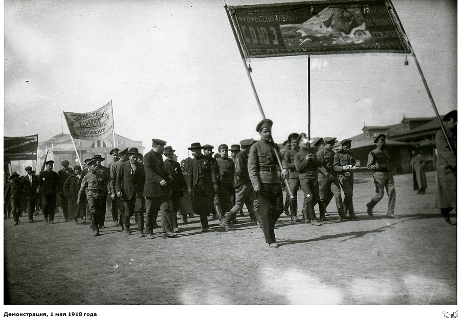 Демонстрация май 1918