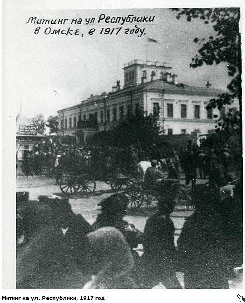 митинг 1917