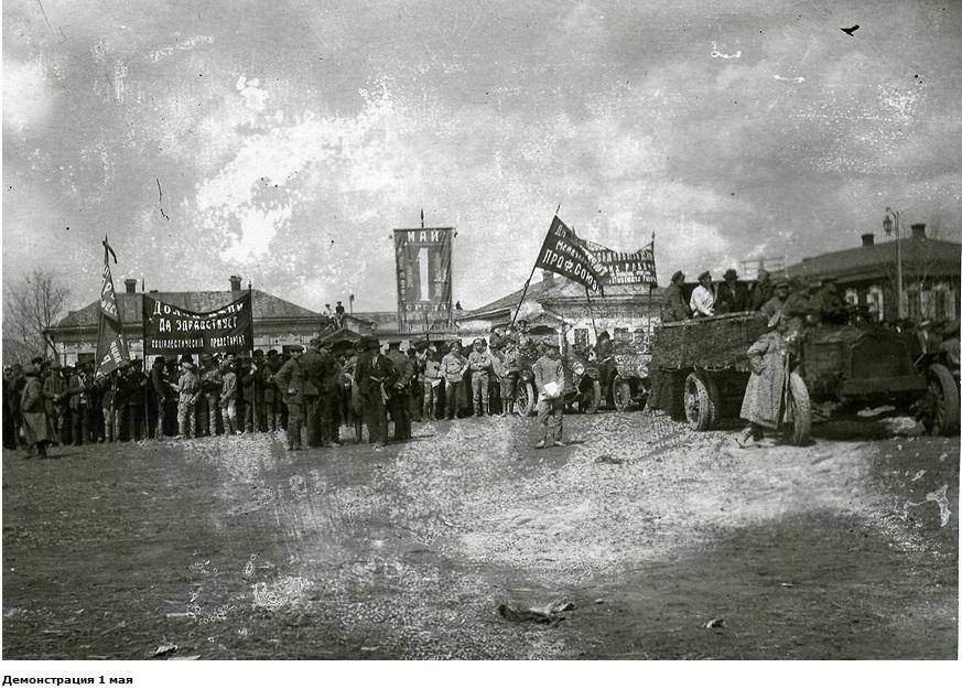 Демонстрация1 май 1917 или 18
