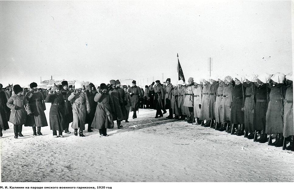 Омский гарнизон и Калинин в 1920