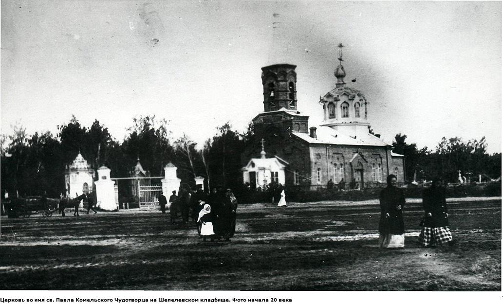 Церковь на шепелевском кладбище