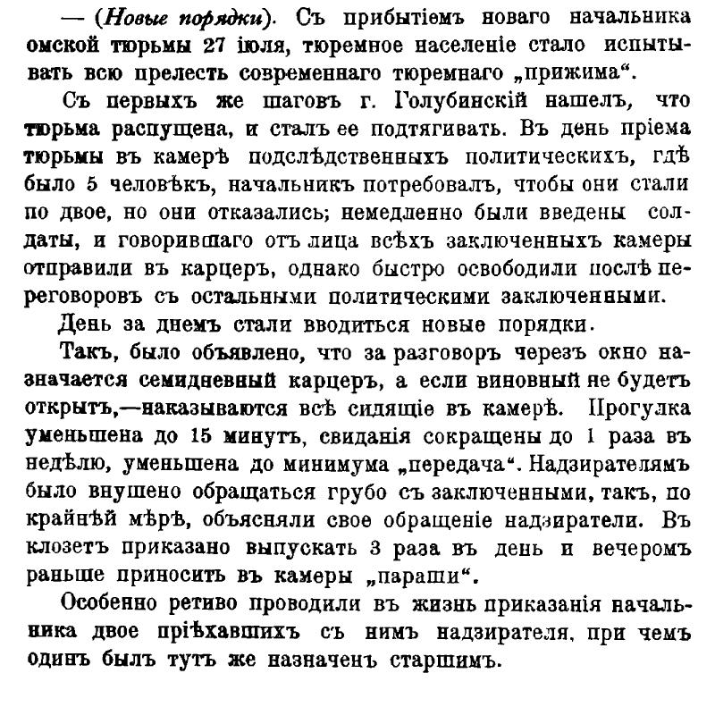 Сибирские вопросы периодический сборник. - 1909. - 31  1