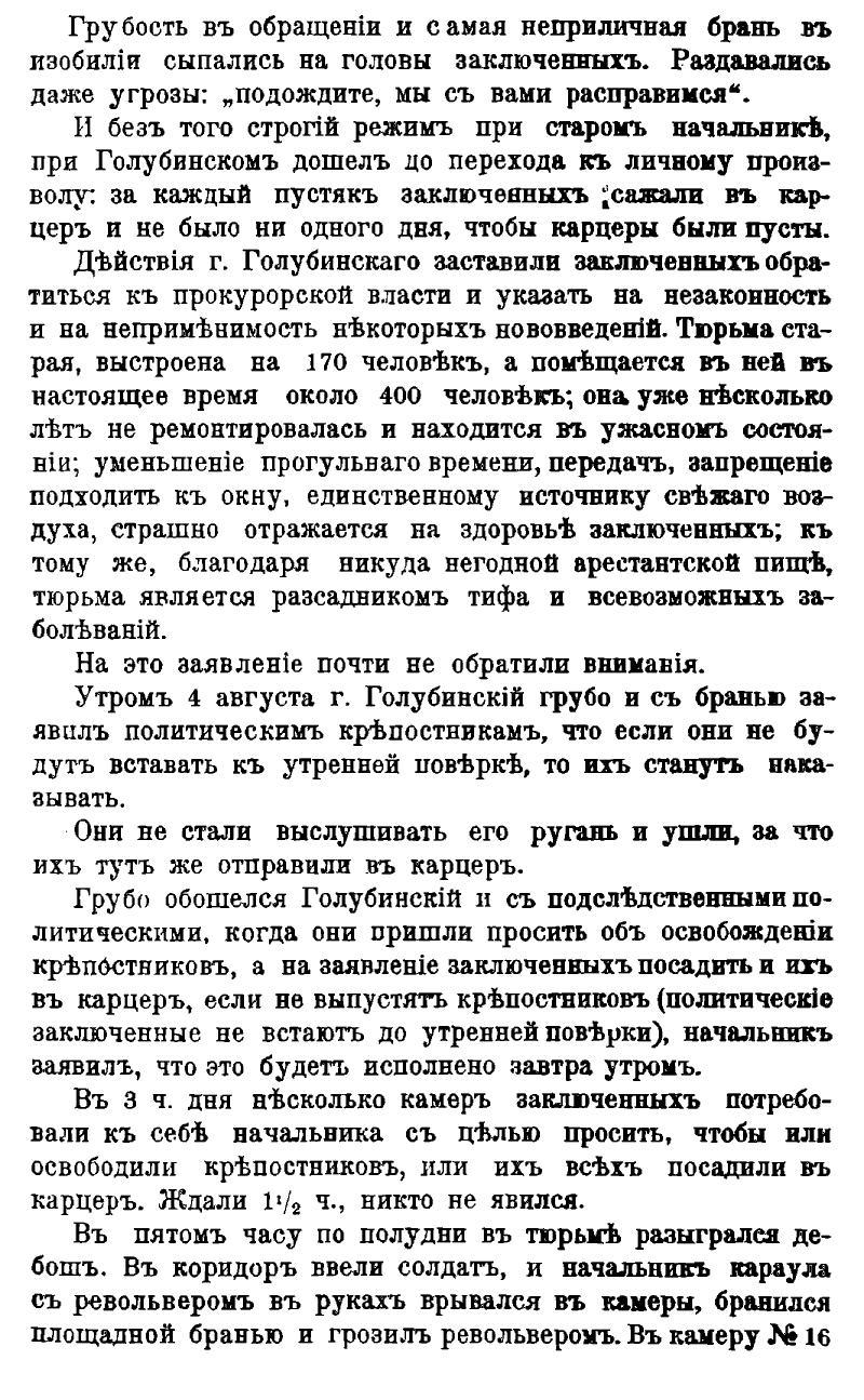 Сибирские вопросы. - 1909. -31 2