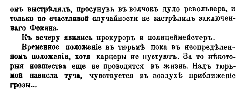 Сибирские вопросы. - 1909. -31 3