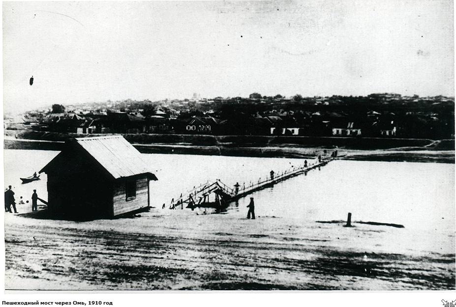 Пешеходный мост через Омь