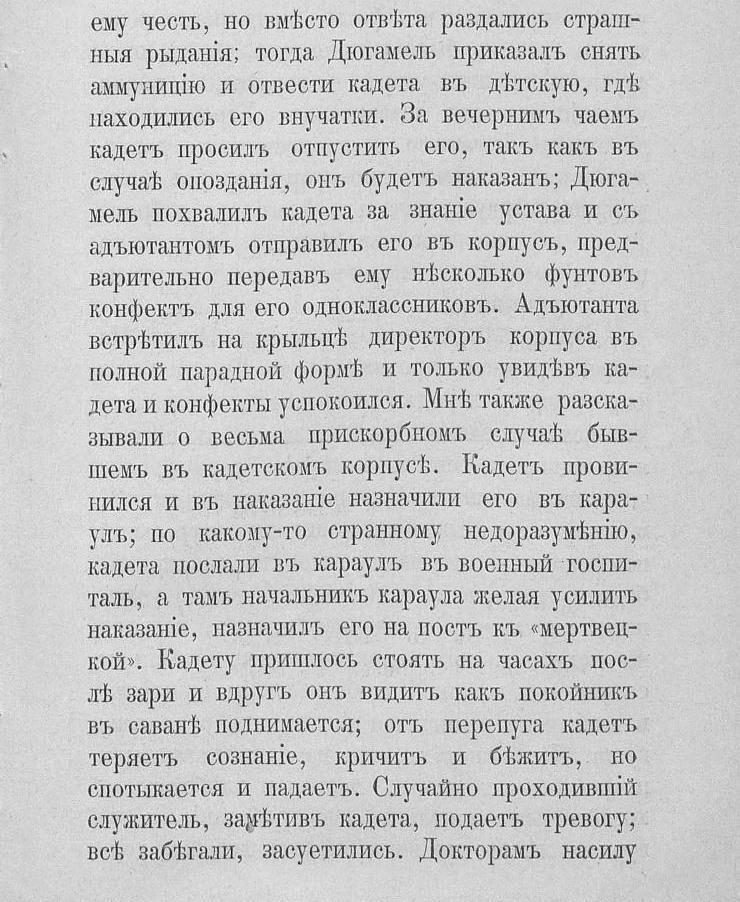 кадеты2