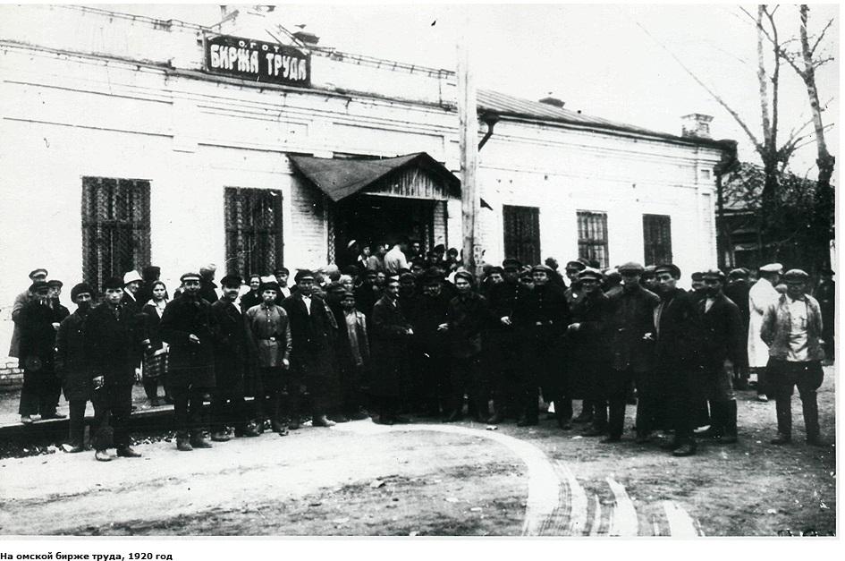 омская биржа труда 1920