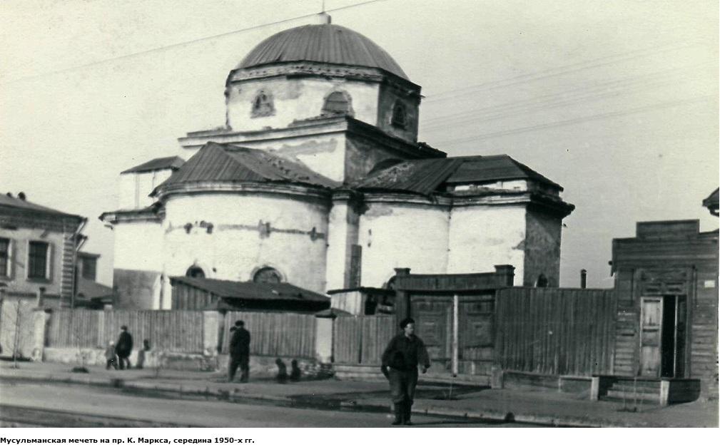 Мечеть в 1950-е