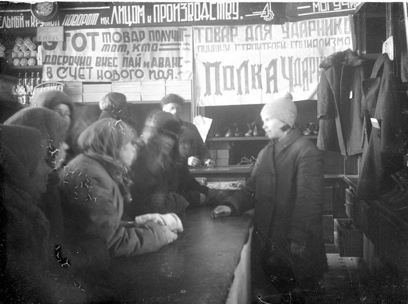 В магазине рабочей кооперации 1925-30