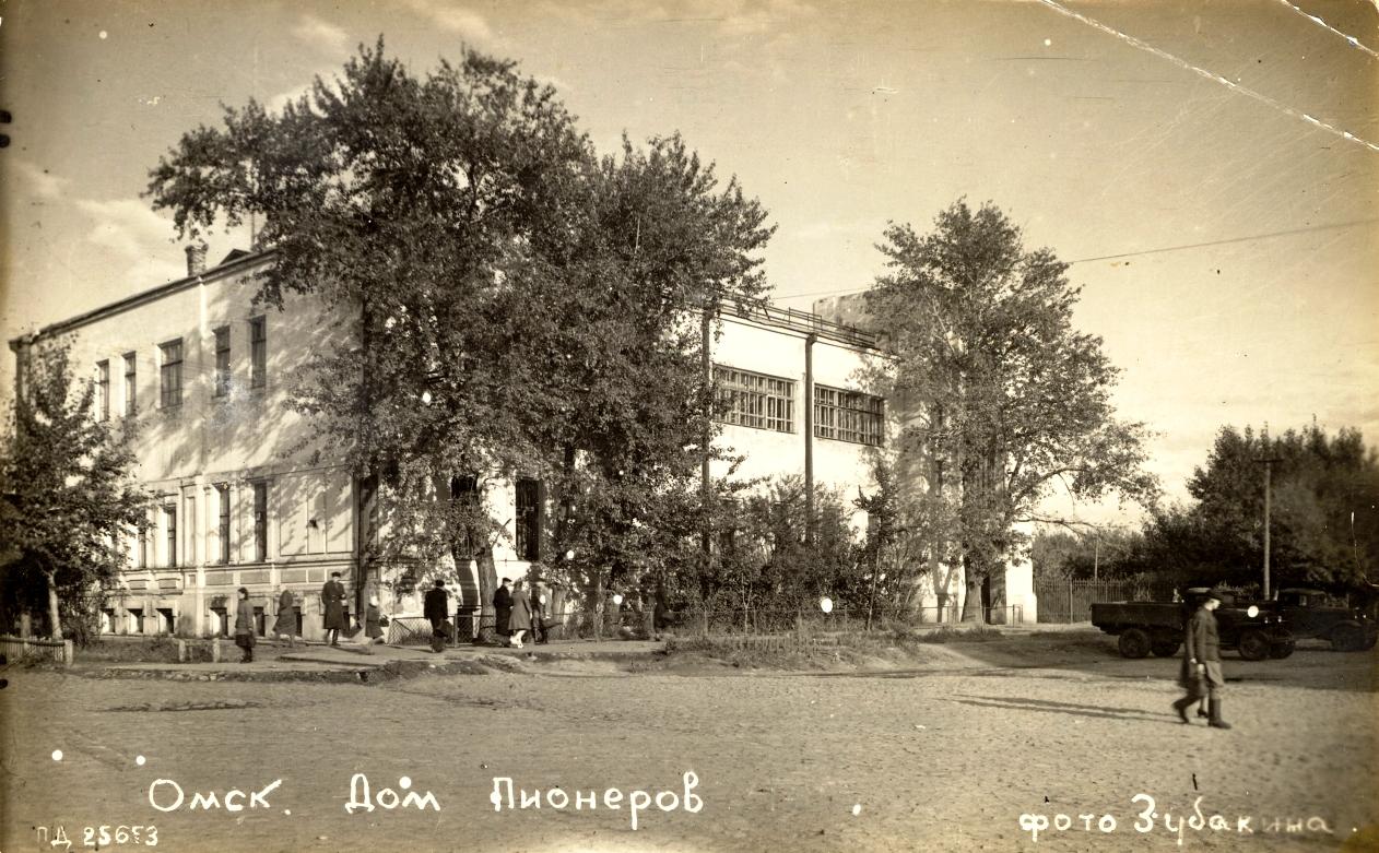 Дом пионеров 45-50