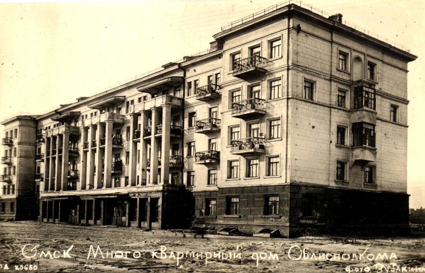 Многоквартирный дом Обисполкома 1945-50