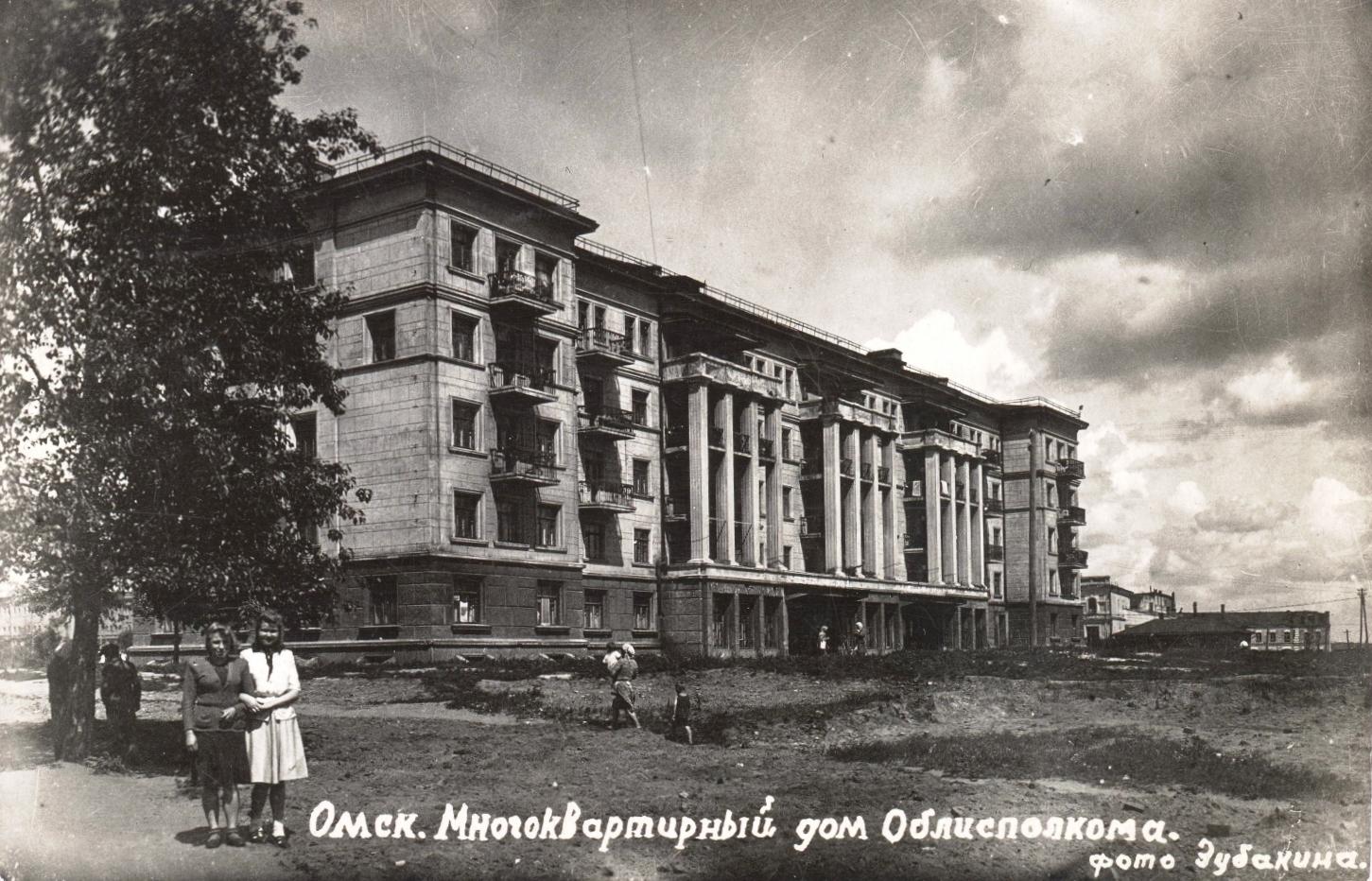 Многоквартирный дом Обисполкома2 1945-50