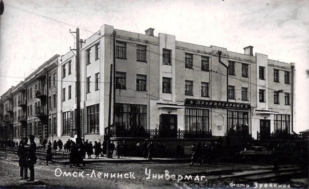 Ленинск Универмаг 1945-51