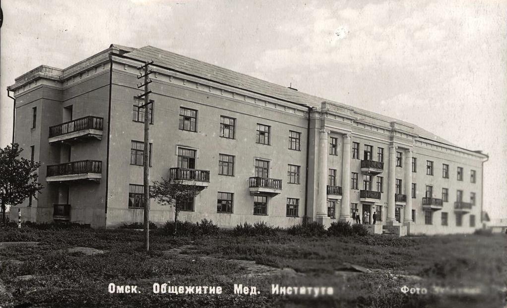 Общежитие мединститута 1945-50