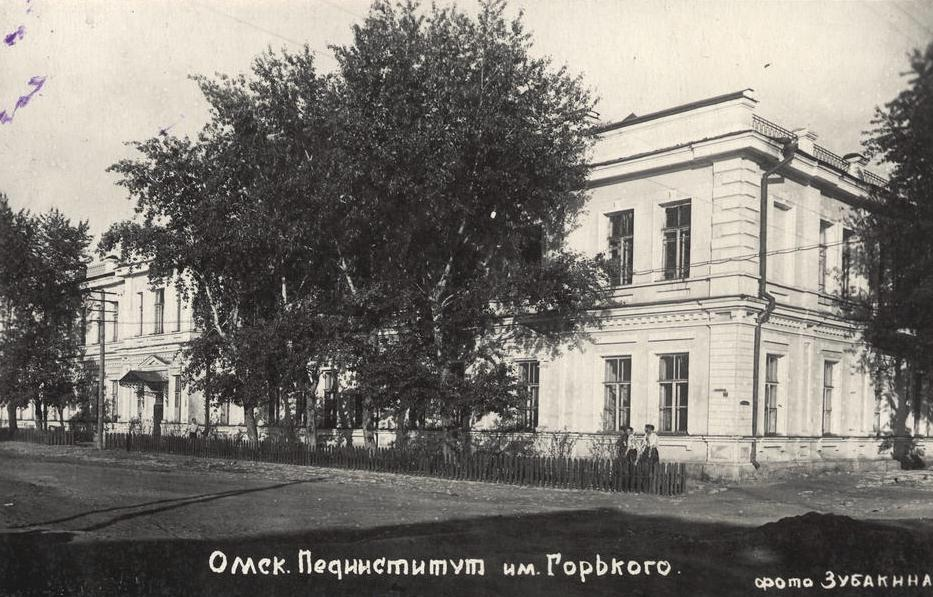 Пединститут 45-50