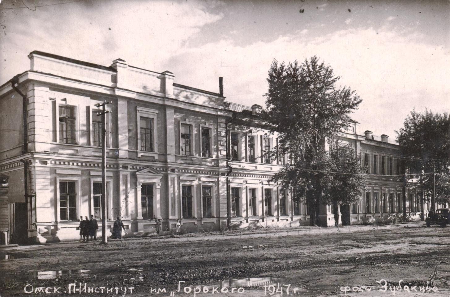 Пединститут 1947