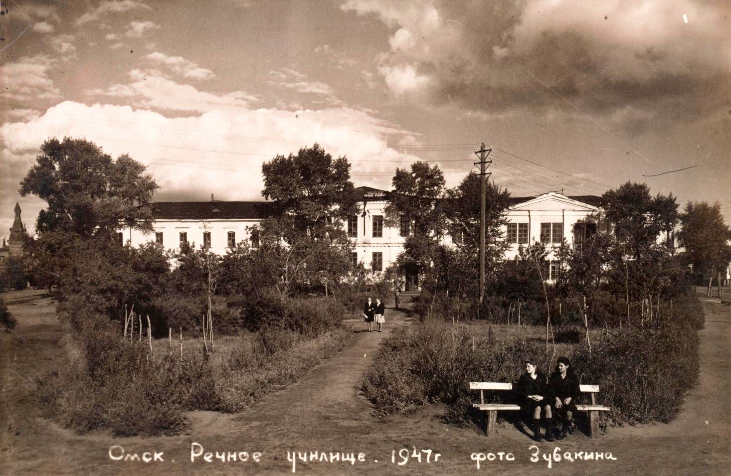 Речное училище 1947