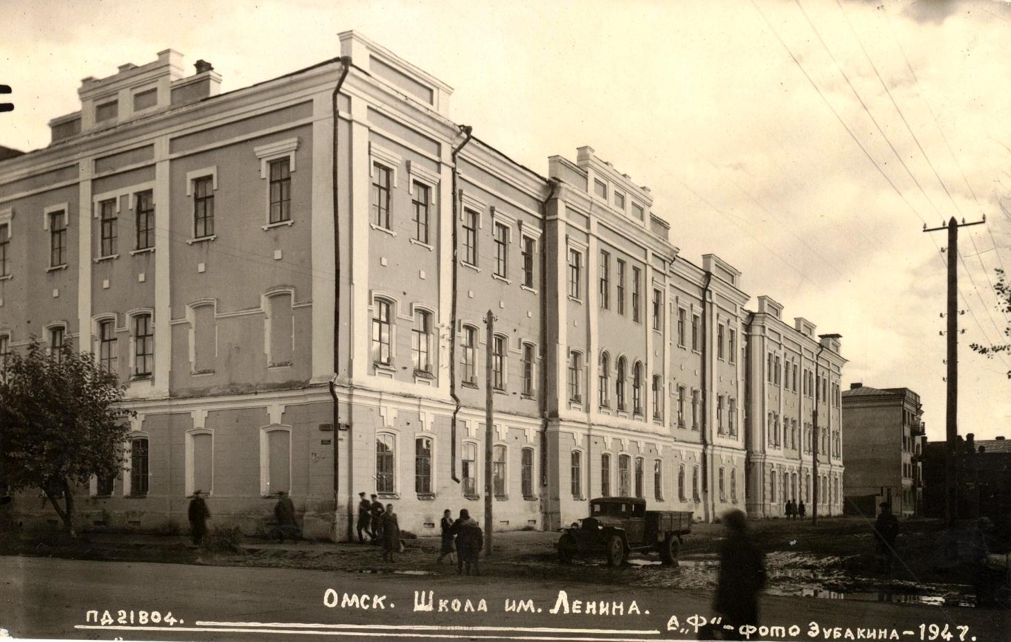 Школа им. Ленина 1947
