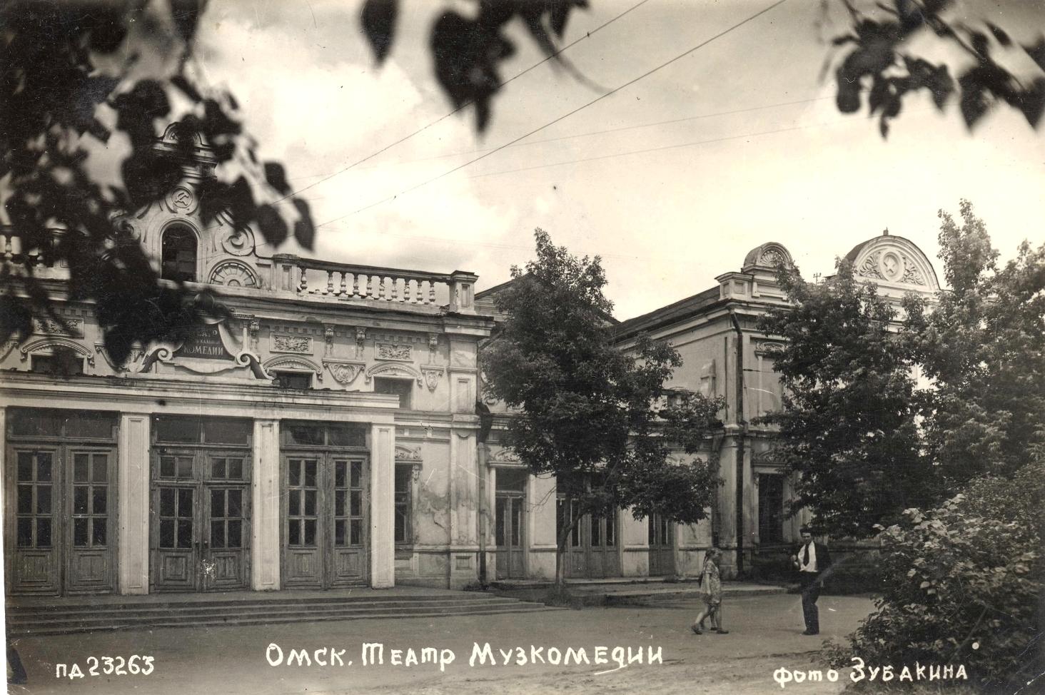 Театр Музкомедии1 1945-50