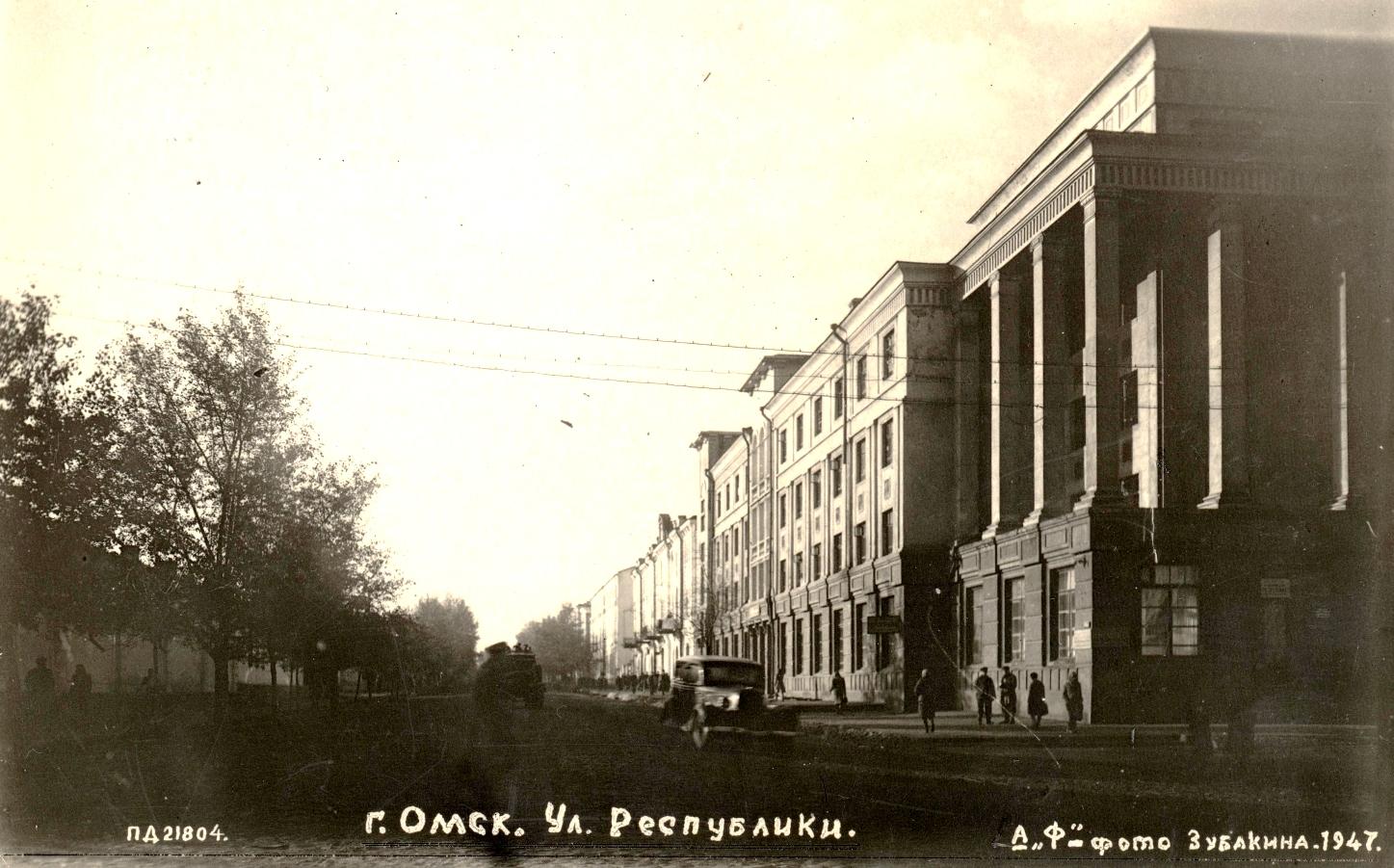 Республики 1947
