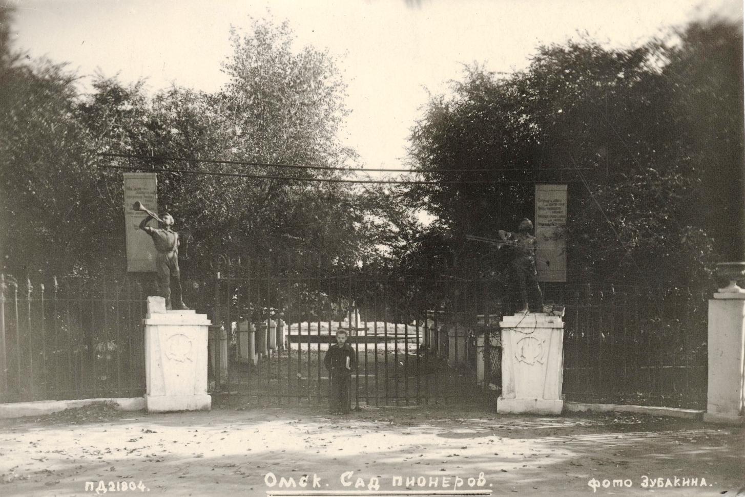 Сад пионеров 1945-50