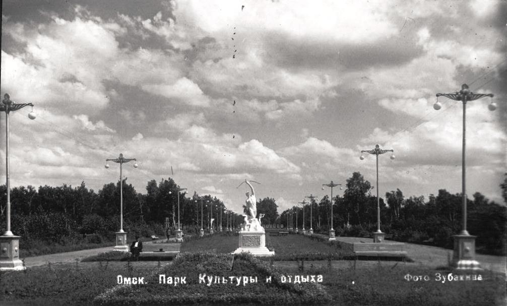 Парк Культуры и отдыха 1945-50