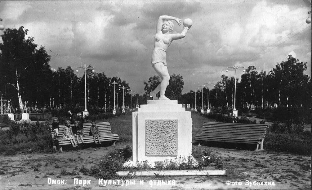 Парк Культуры и отдыха2 1945-50