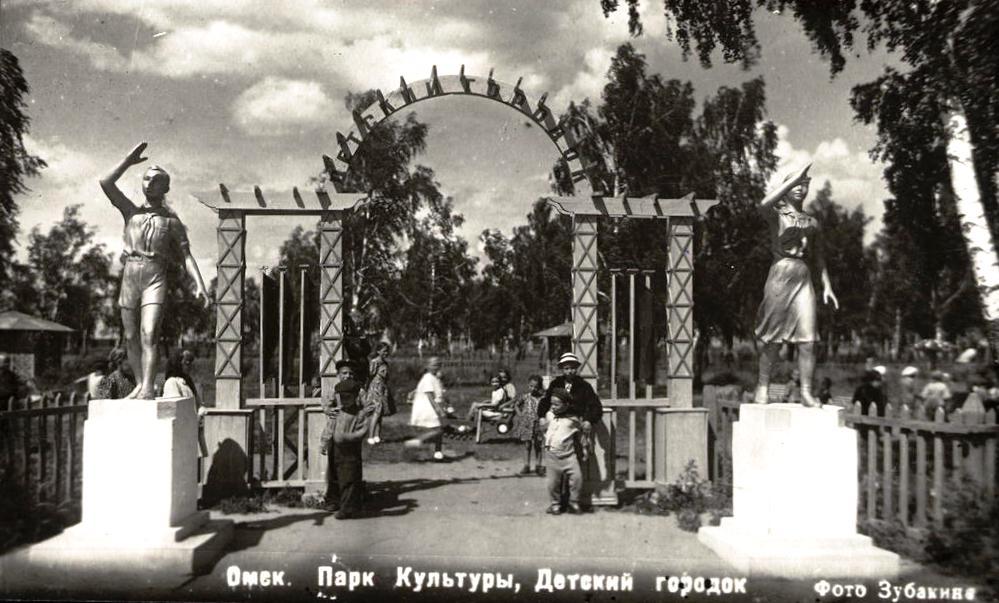 Парк Культуры. Детский городок 1945-50