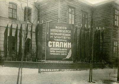 участок Сталин