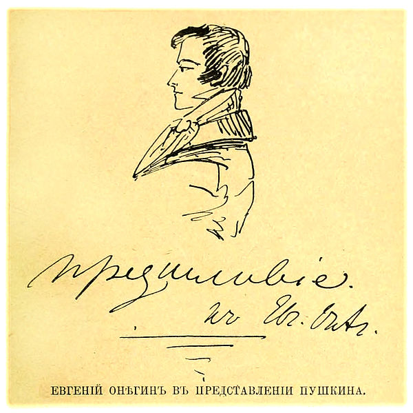 600px-Eugene_Onegin's_portrait_by_Pushkin