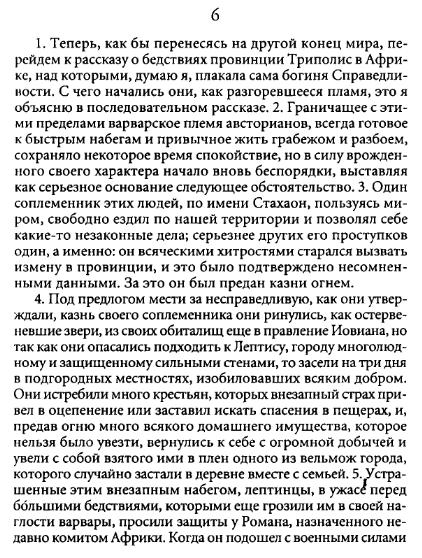212. Имя Рурик у Аммиана Марцеллина