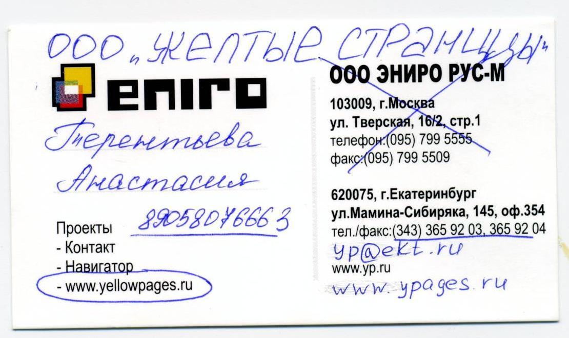 визитка жёлтые страницы