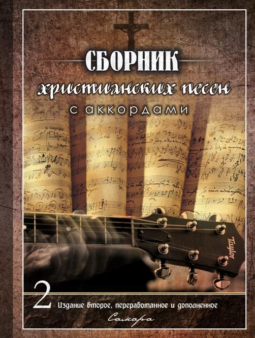 СБОРНИК 2 (Обложка1 лицевая)