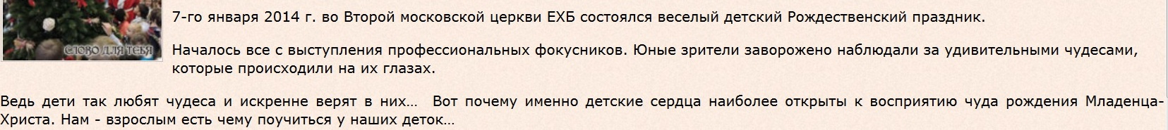 Елка_Фокусы и чудеса