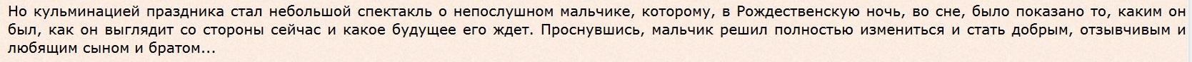 Елка_Фокусы и чудеса - 2
