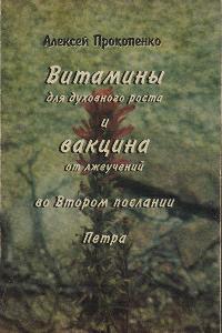 Cover Vitamini